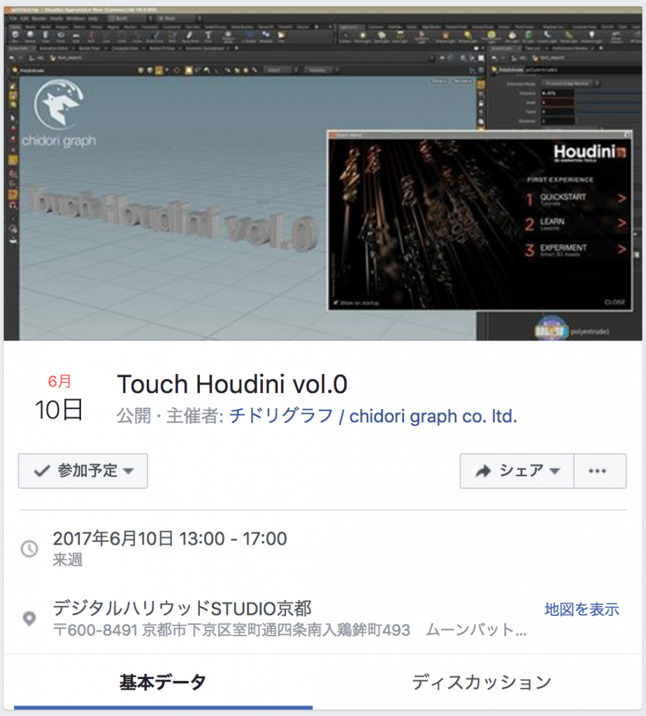 Touch Houdini vol.0