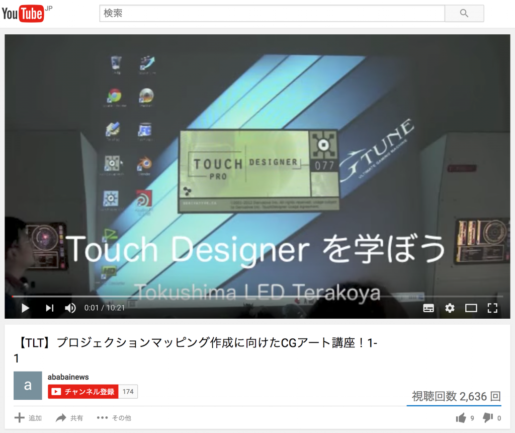 TouchDesigner YouTubeチュートリアル
