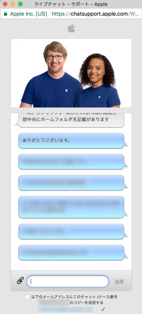 アップルサポート2