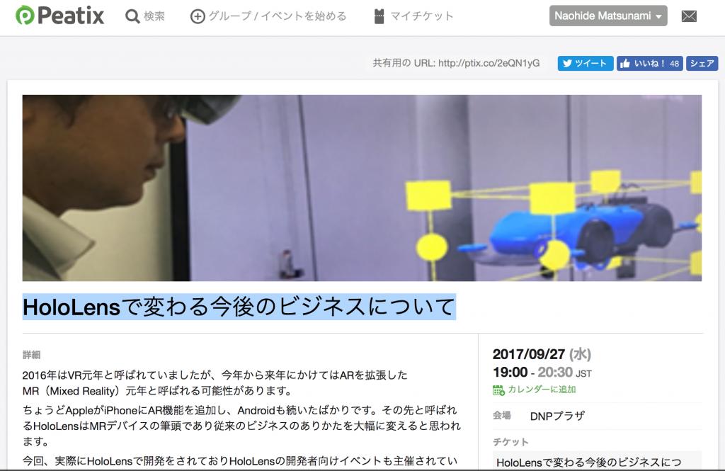 HoloLensで変わる今後のビジネスについて